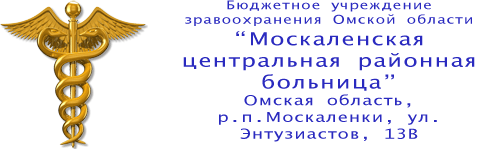 "БУЗОО ""Москаленская ЦРБ"" Логотип"