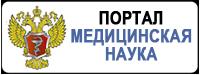 Портал Медицинская наука