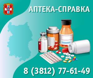 Аптека-Справка