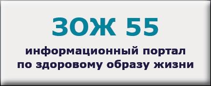 ЗОЖ 55